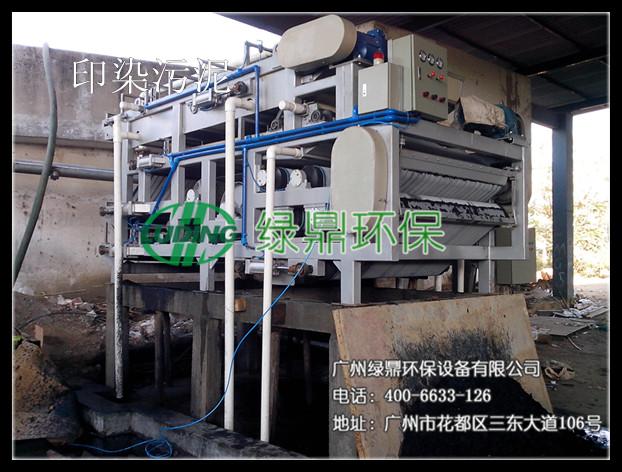 印染厂染料污泥处理带式压滤机现场 2