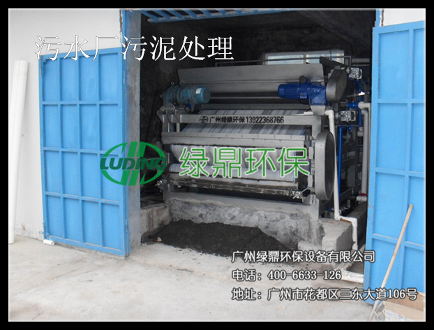 贵州污水厂污泥处理污水厂用的带式压滤机 3