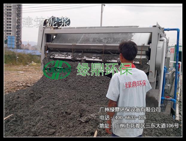 建筑污泥带式压滤机,建筑污泥处理案例 3