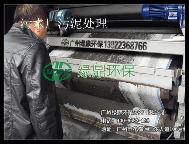 贵州污水厂污泥处理污水厂用的带式压滤机 1